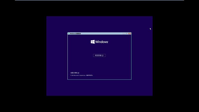 U盘安装Win10教程