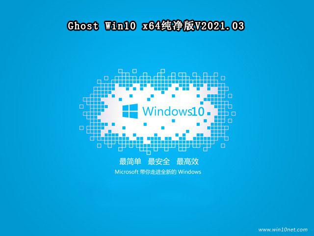 系统之家GHOST windows10 X64 纯净版v2021.03系统下载