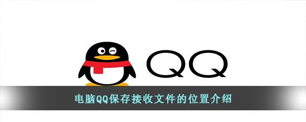 电脑QQ保存接收文件的位置介绍