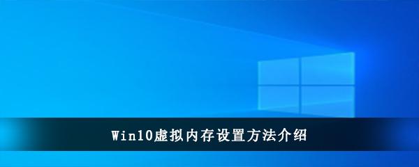 Win10虚拟内存设置方法介绍