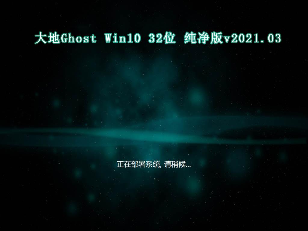 大地系统GHOST windows10 X86 纯净版v2021.03系统下载