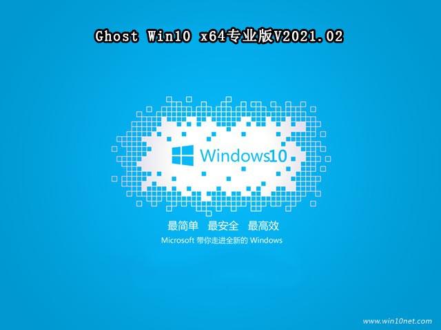 系统之家GHOST windows10 X64 专业版v2021.03系统下载
