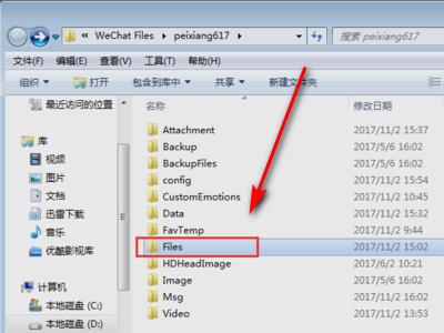 电脑微信接收文件的位置介绍
