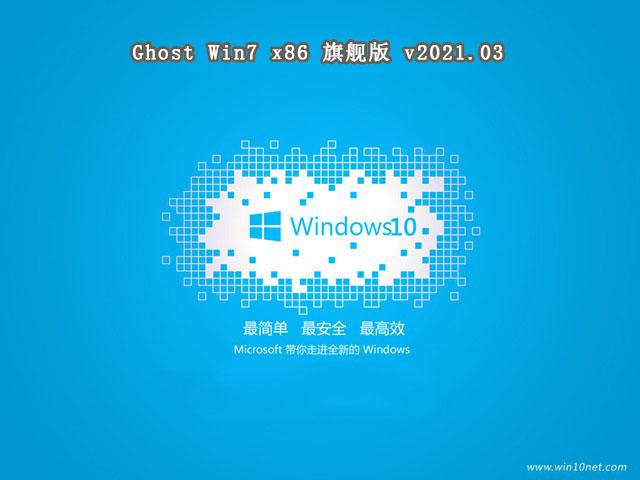 系统之家GHOST windows7 SP1 X86 旗舰版v2021.03系统下载